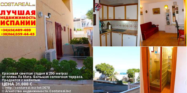 Покупает недвижимость испании
