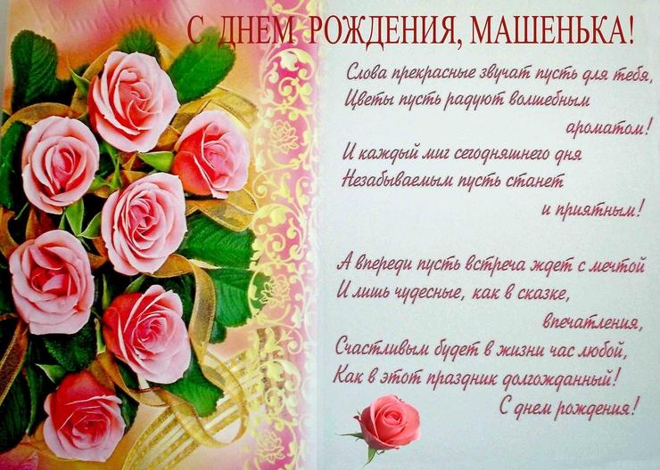 Поздравления с днем рождения маше прикольные