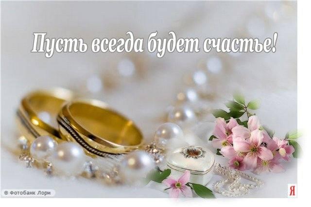 Поздравления с предстоящей свадьбой в прозе