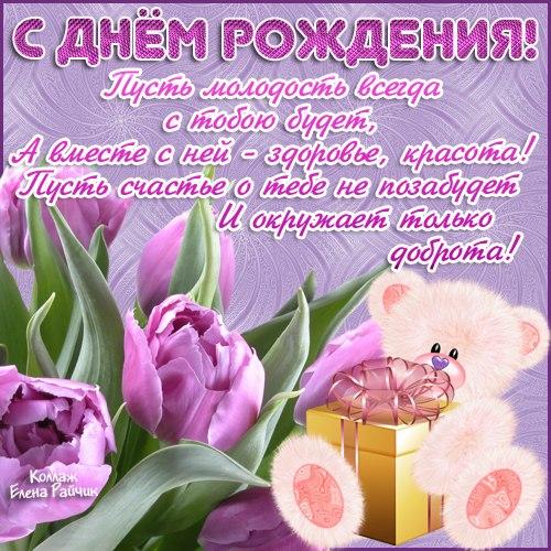 Хорошее поздравление с днем рождения знакомой девушке