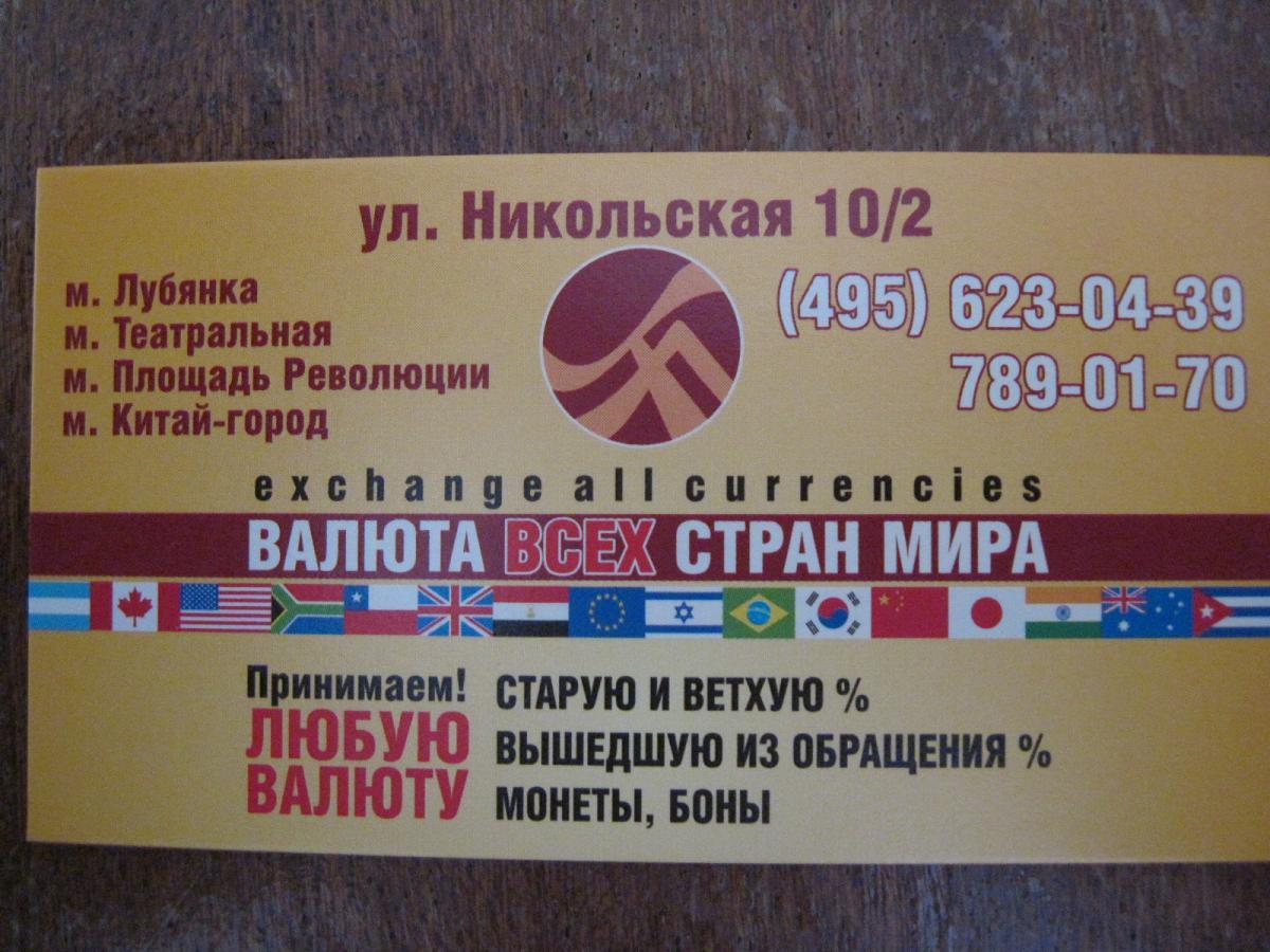 обмен белорусских рублей в москве 24 часа материалы