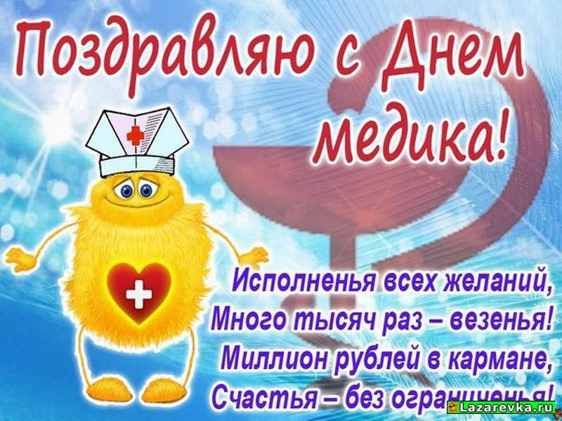 Прикольные поздравление медику