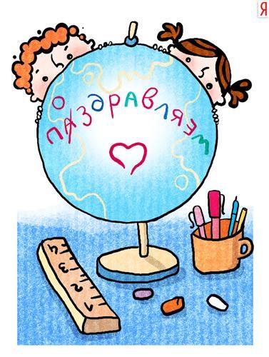 Открытка с днем учителя нарисовать