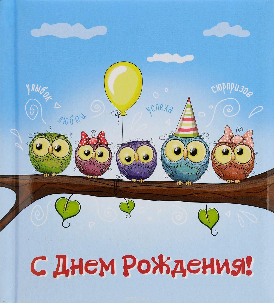 Поздравления на день рождения женщине прикольные картинки 16