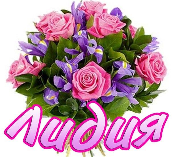 Поздравления для лиды