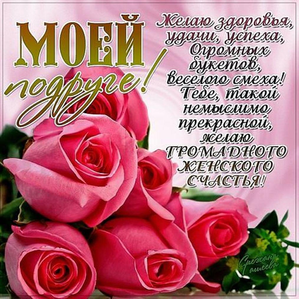 Поздравления с днем рождения для подруги семьи очень красивое