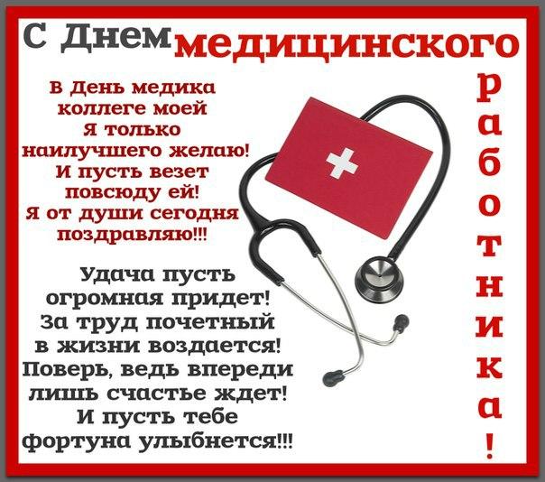 Шуточные поздравления в новый год для медиков