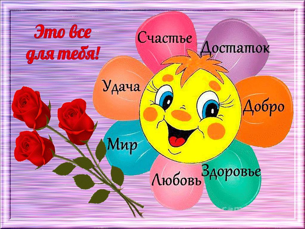 Поздравления с днем рождения счастья и здоровья