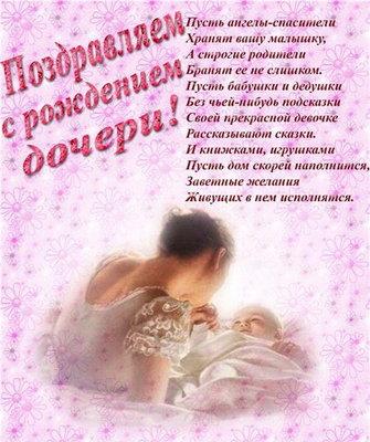 Поздравление маме с днем рождения дочери 1 год фото 996