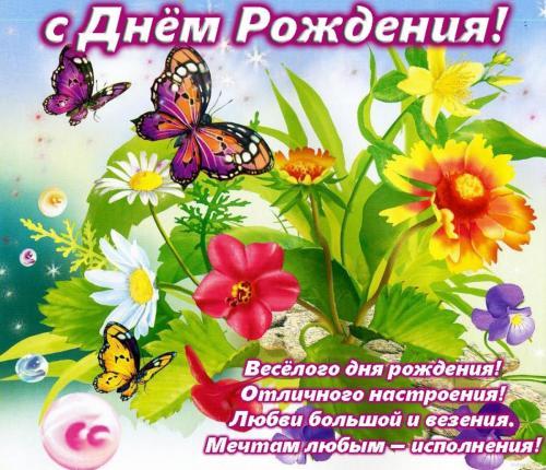 Поздравление с днем рождения для 8 летней девочки