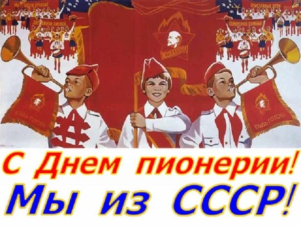 Поздравления ко дню пионерии 19 мая