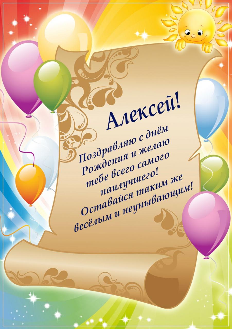 Поздравление алексея с днем рождения