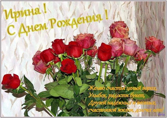 Поздравления для женщины ирины с днем рождения