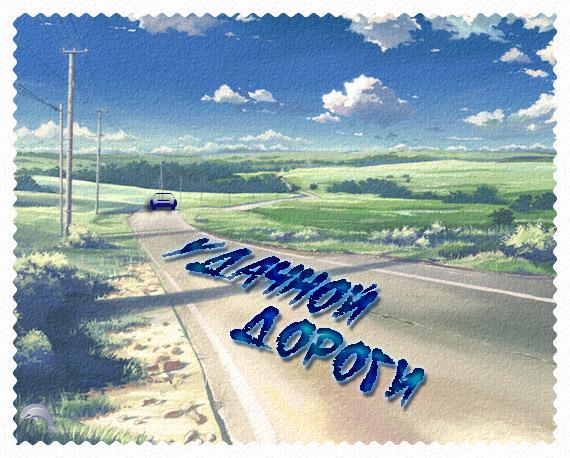 картинка лёгкой дороги
