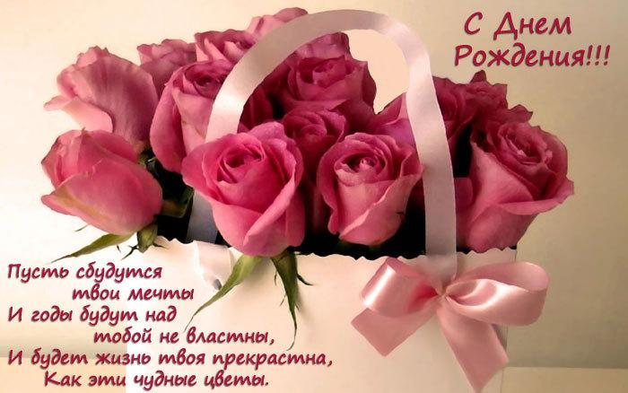 Красивые открытки цветов с днём рождения