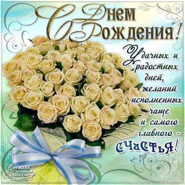 Нужно поздравления с днем рождения