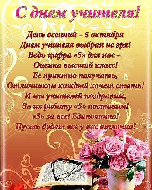 Поздравления ко дню учителя поздравления преподавателям