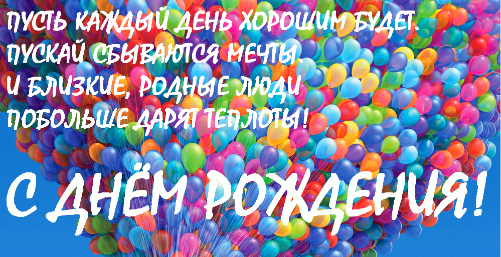 Поздравления с днём рождения позитивные