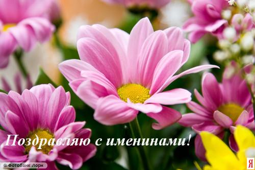 Ольга с именинами поздравление