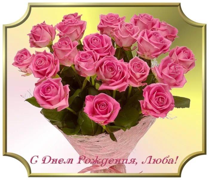 Поздравления с юбилеем женщине с именем люба