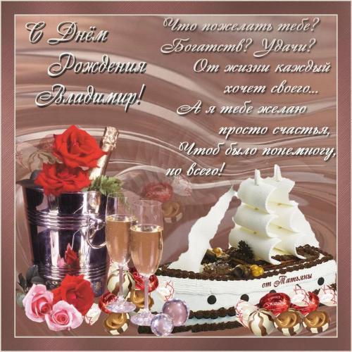 Дни рождения поздравления владимир