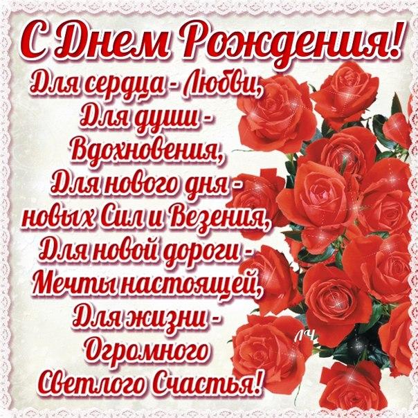 Поздравления с днем рождения тете наташа