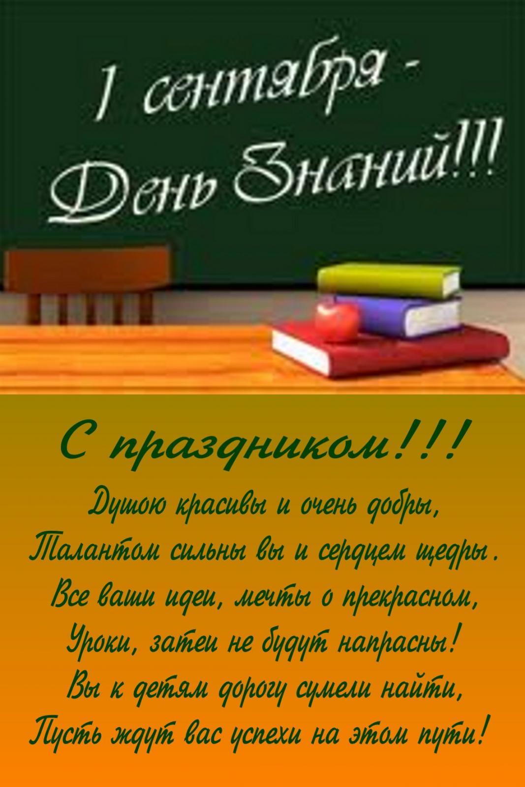 Поздравления учителям с первым сентября