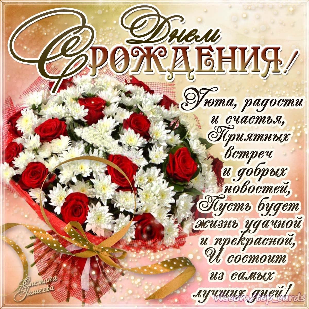 С днём рождения открытки с поздравлениями
