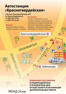 341 Автостанция Озеры - Москва м. Красногвардейская.  Терминалы оплаты.  Возможность зарядки телефона.