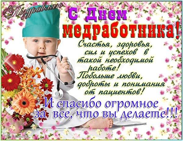 Поздравления с днем медработника на украинском