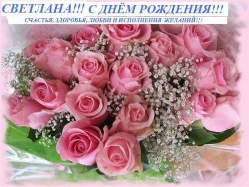 Поздравление с днем рождения женщине по имени светлана