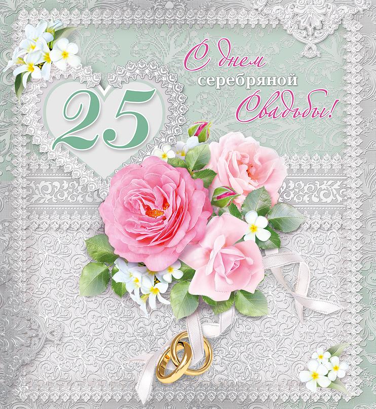 Поздравления на 25 лет свадьбы открытки