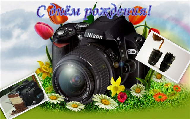 Поздравления с днем рождения для фотографа