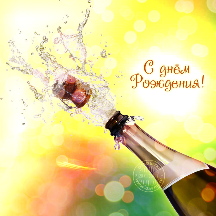 Поздравление с днем шампанского