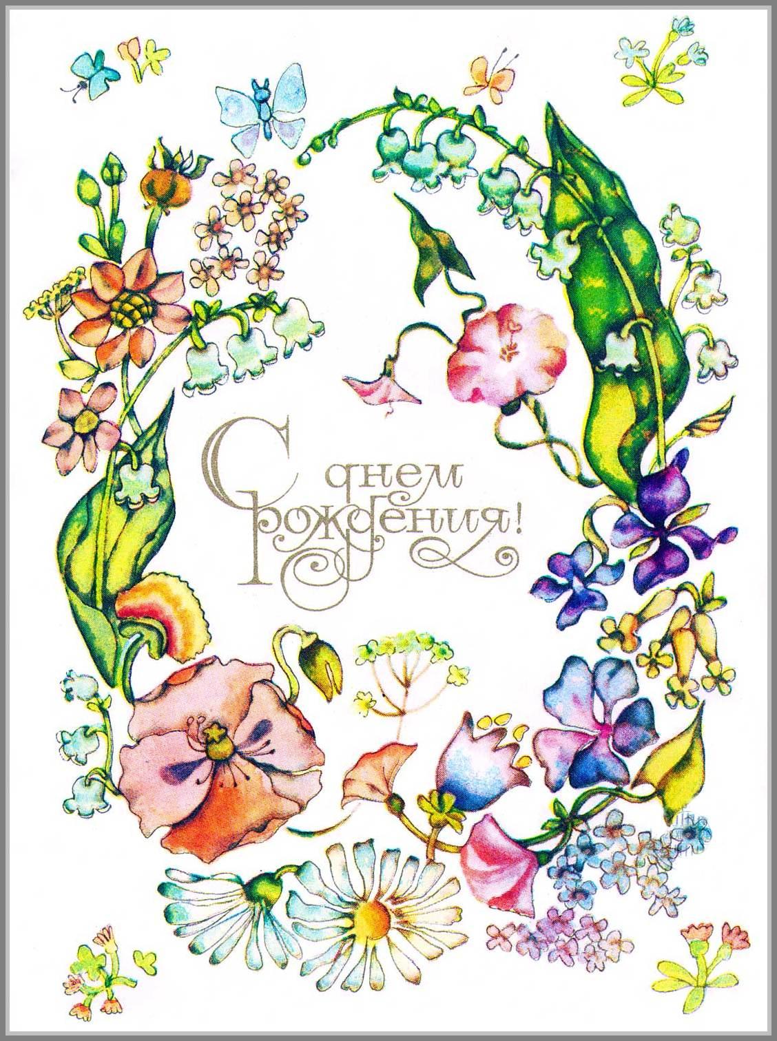 Нарисовать открытки с днем рождения женщине