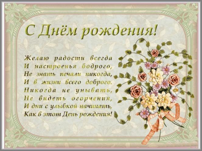 Поздравления ко дню рождения из 4 строк