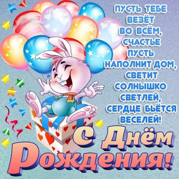 Поздравления с днём рождения на 14 февраля